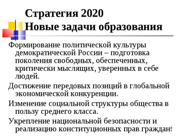 * * * Стратегия 2020 Новые задачи образования Формирование политической культ...