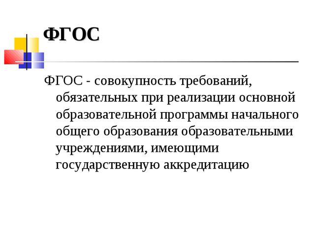 ФГОС ФГОС - совокупность требований, обязательных при реализации основной обр...