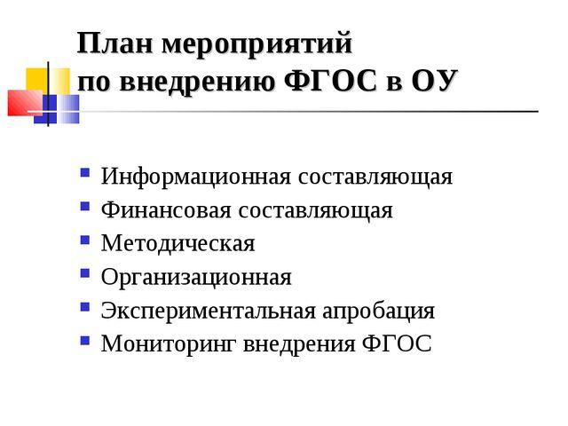 План мероприятий по внедрению ФГОС в ОУ Информационная составляющая Финансова...