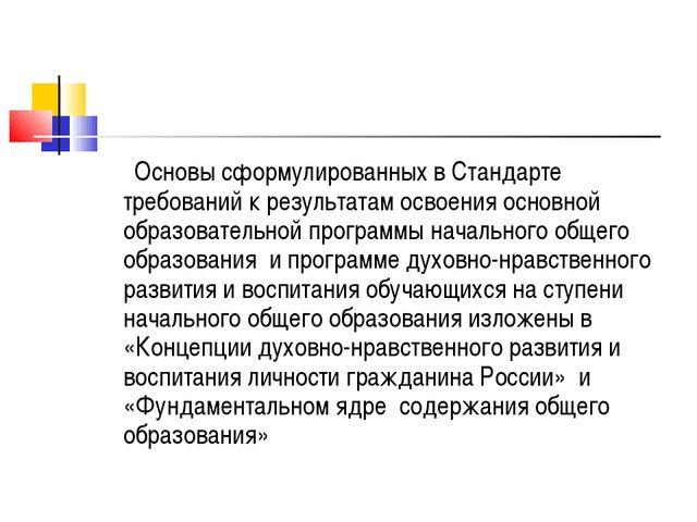 Основы сформулированных в Стандарте требований к результатам освоения основн...