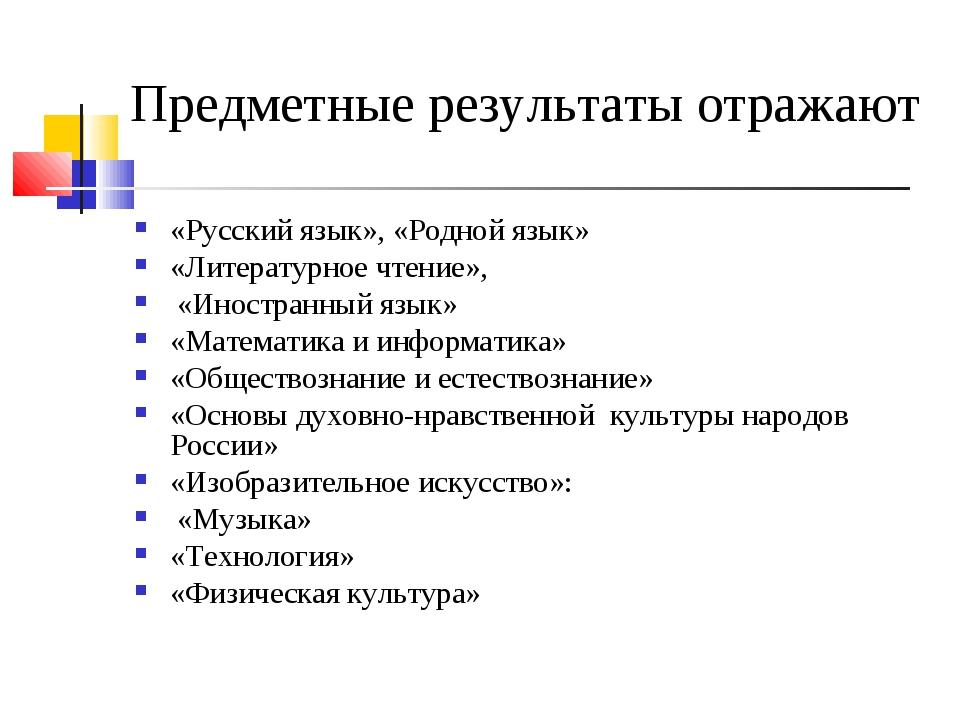 Предметные результаты отражают «Русский язык», «Родной язык» «Литературное чт...