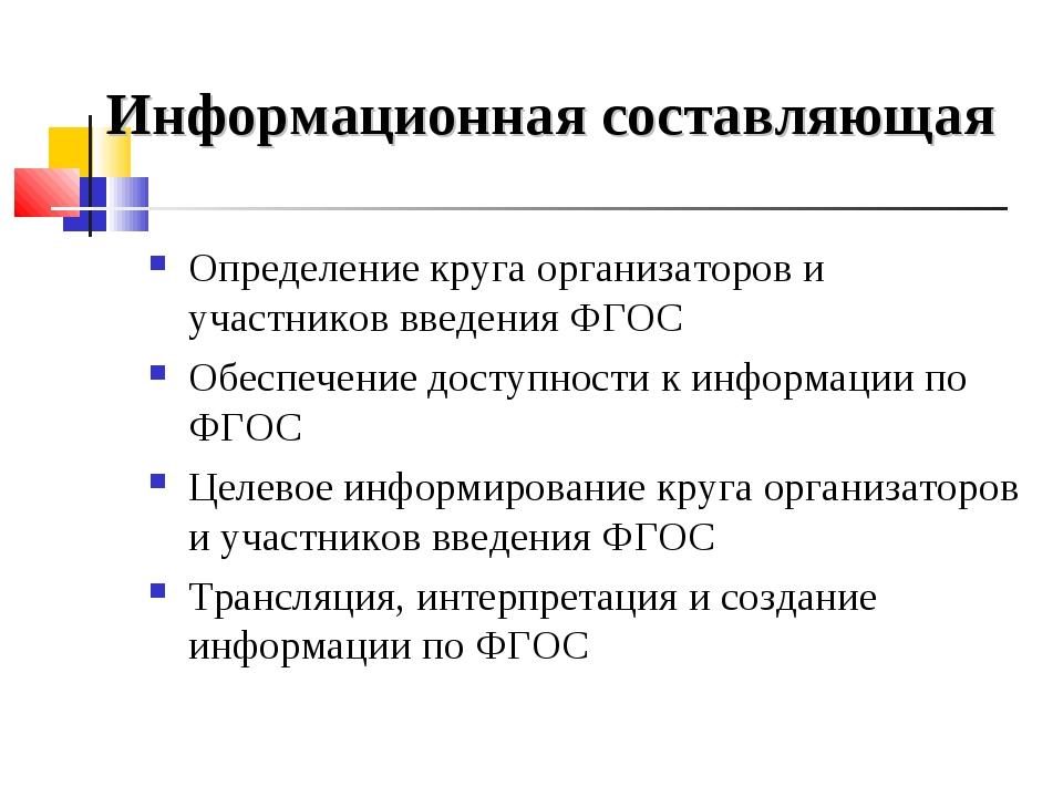 Информационная составляющая Определение круга организаторов и участников введ...