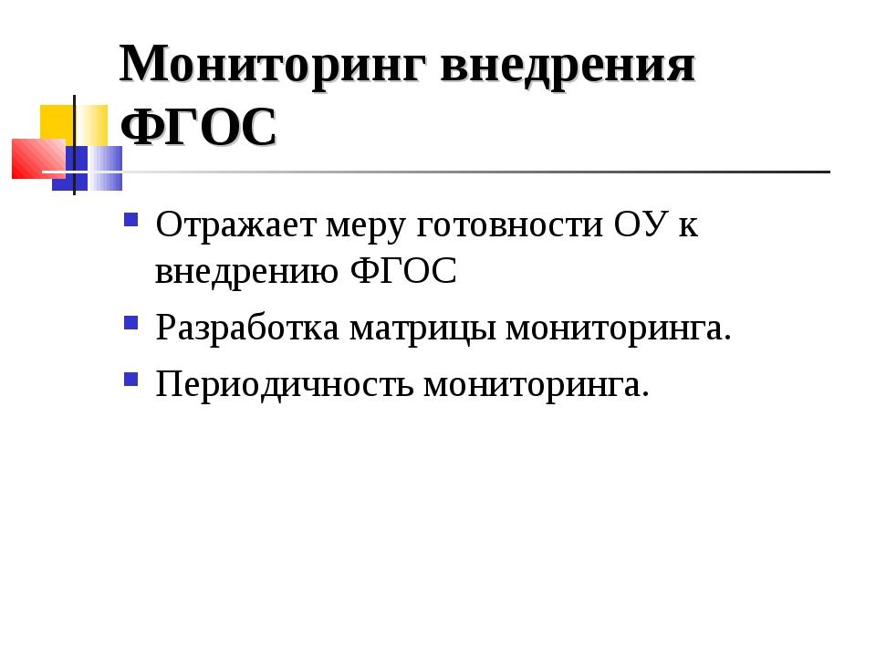 Мониторинг внедрения ФГОС Отражает меру готовности ОУ к внедрению ФГОС Разра...