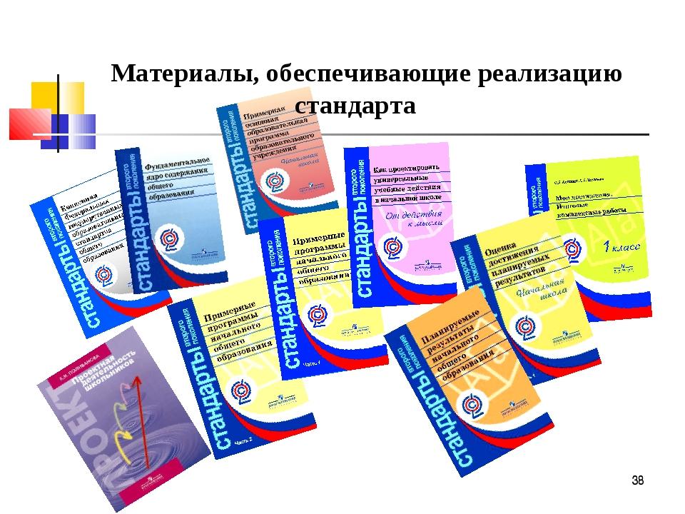 * * Материалы, обеспечивающие реализацию стандарта