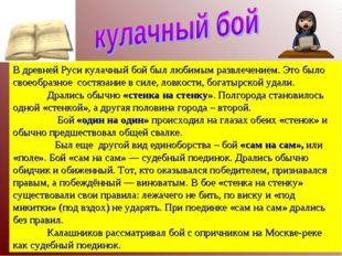 * В древней Руси кулачный бой был любимым развлечением. Это было своеобразное
