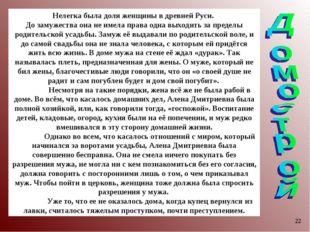* Нелегка была доля женщины в древней Руси. До замужества она не имела права