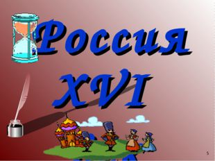 * Россия XVI век