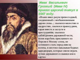 * Иван Васильевич Грозный (Иван IV) принял царский титул в 1547 году. «Иоанн