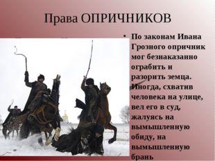 Права ОПРИЧНИКОВ По законам Ивана Грозного опричник мог безнаказанно ограбить