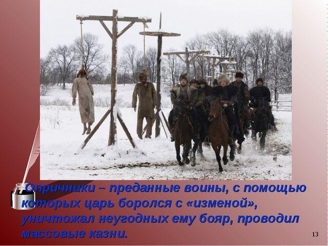 * Опричники – преданные воины, с помощью которых царь боролся с «изменой», ун...