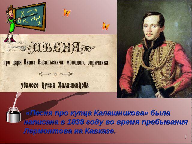 * «Песня про купца Калашникова» была написана в 1838 году во время пребывания...