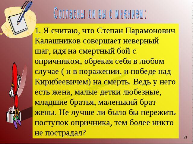 * 1. Я считаю, что Степан Парамонович Калашников совершает неверный шаг, идя...