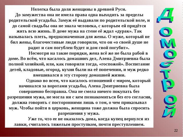 * Нелегка была доля женщины в древней Руси. До замужества она не имела права...