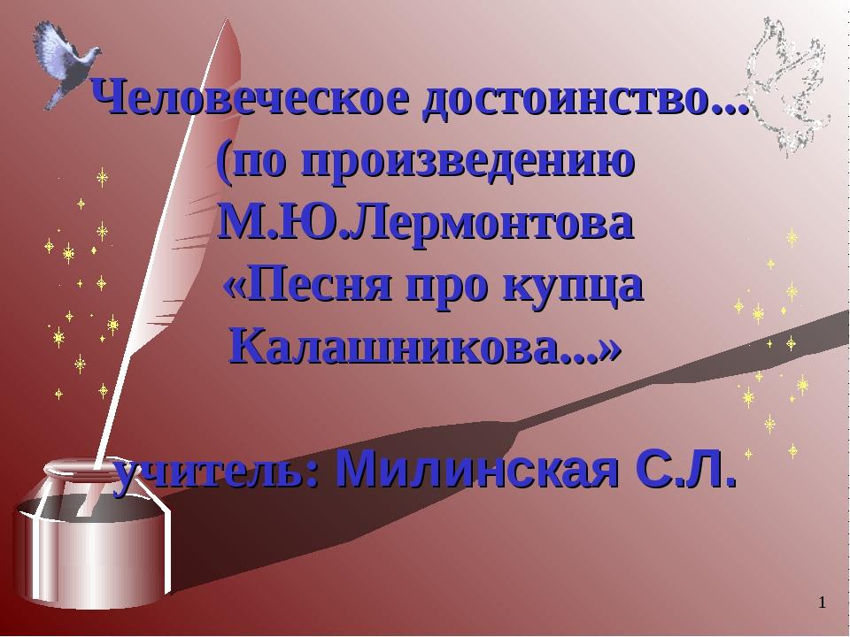 * Человеческое достоинство... (по произведению М.Ю.Лермонтова «Песня про купц...