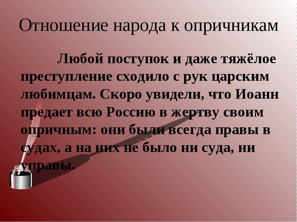 Отношение народа к опричникам Любой поступок и даже тяжёлое преступление сход...