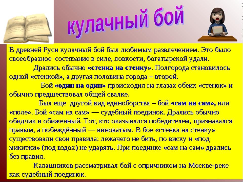 * В древней Руси кулачный бой был любимым развлечением. Это было своеобразное...