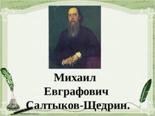 Михаил Евграфович Салтыков-Щедрин.