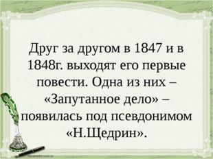 Друг за другом в 1847 и в 1848г. выходят его первые повести. Одна из них – «З
