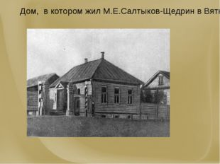 Дом, в котором жил М.Е.Салтыков-Щедрин в Вятке.