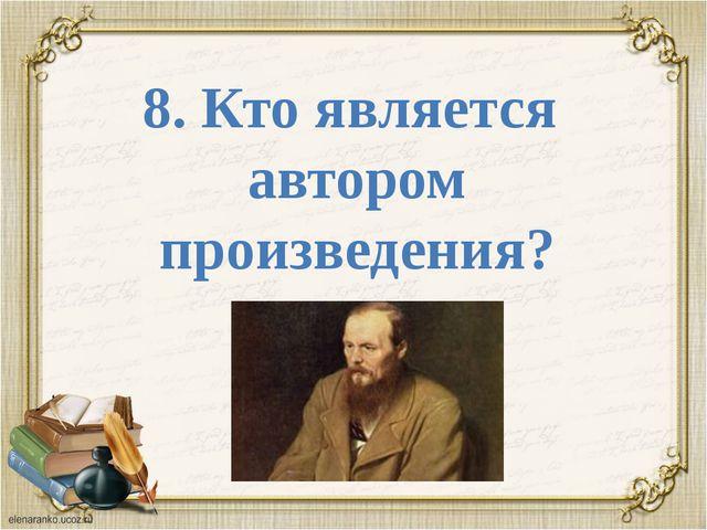 8. Кто является автором произведения?