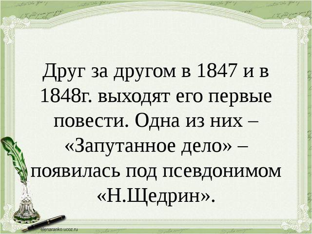 Друг за другом в 1847 и в 1848г. выходят его первые повести. Одна из них – «З...