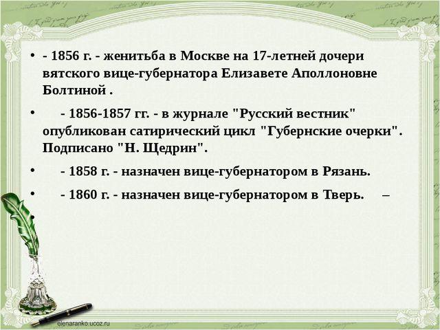 - 1856 г. - женитьба в Москве на 17-летней дочери вятского вице-губернатора Е...