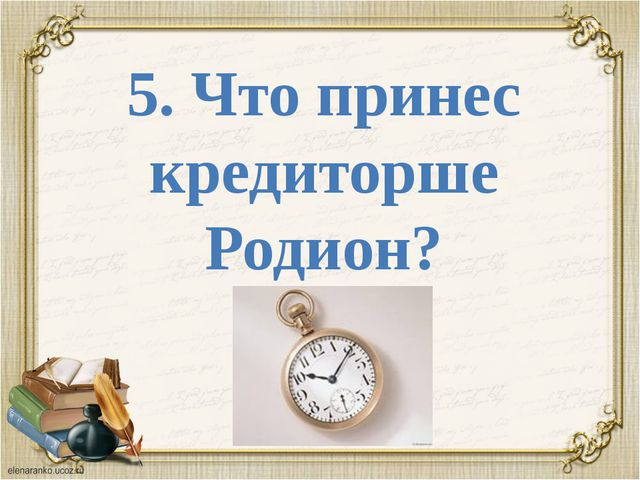 5. Что принес кредиторше Родион?