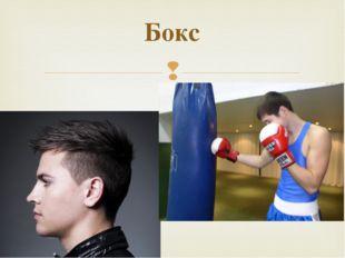 Бокс 