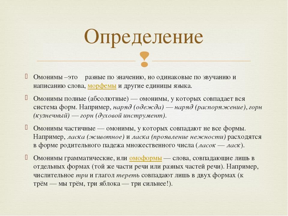 Омонимы –это разные по значению, но одинаковые по звучанию и написанию слова,...