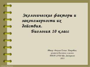 Автор : Фокина Елена Петровна, учитель биологии и химии МБОУ СОШ №1г. Заозерн