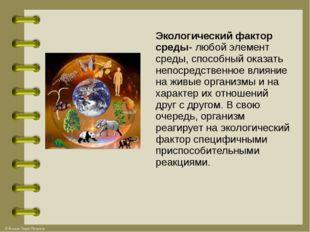 Экологический фактор среды- любой элемент среды, способный оказать непосредст