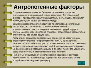 Антропогенные факторы С появлением человека на Земле естественные процессы, п