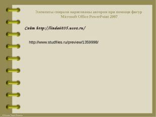 Сайт http://linda6035.ucoz.ru/ Элементы спирали нарисованы автором при помощи