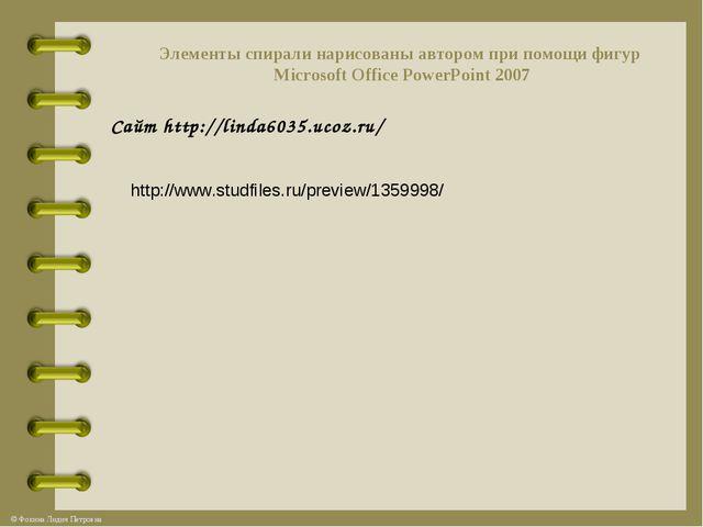 Сайт http://linda6035.ucoz.ru/ Элементы спирали нарисованы автором при помощи...