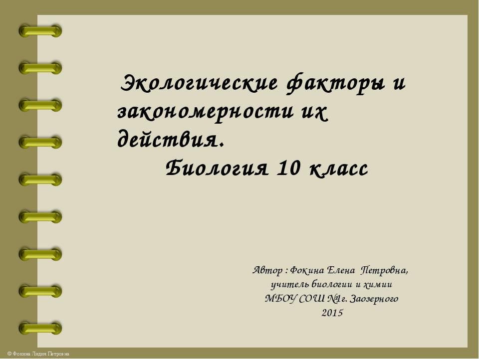 Автор : Фокина Елена Петровна, учитель биологии и химии МБОУ СОШ №1г. Заозерн...