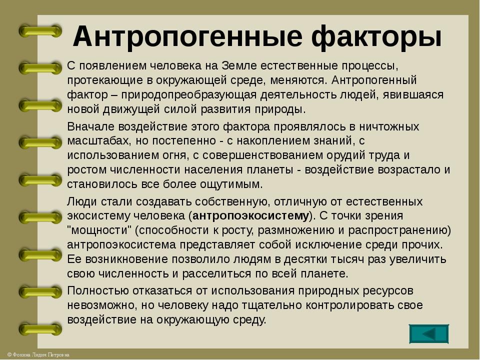Антропогенные факторы С появлением человека на Земле естественные процессы, п...