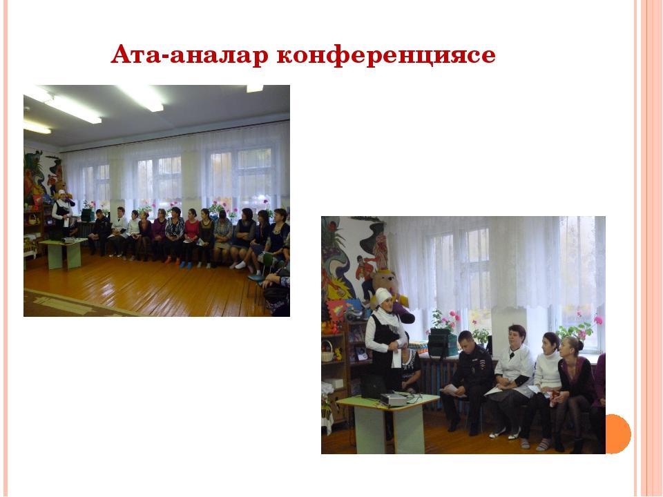 Ата-аналар конференциясе