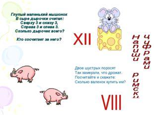Глупый маленький мышонок В сыре дырочки считал: Сверху 3 и снизу 3, Справа 3