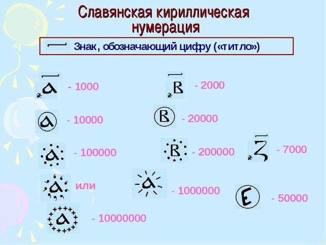 Знак, обозначающий цифру («титло») - 1000 - 7000 - 2000 - 10000 - 20000 - 500...