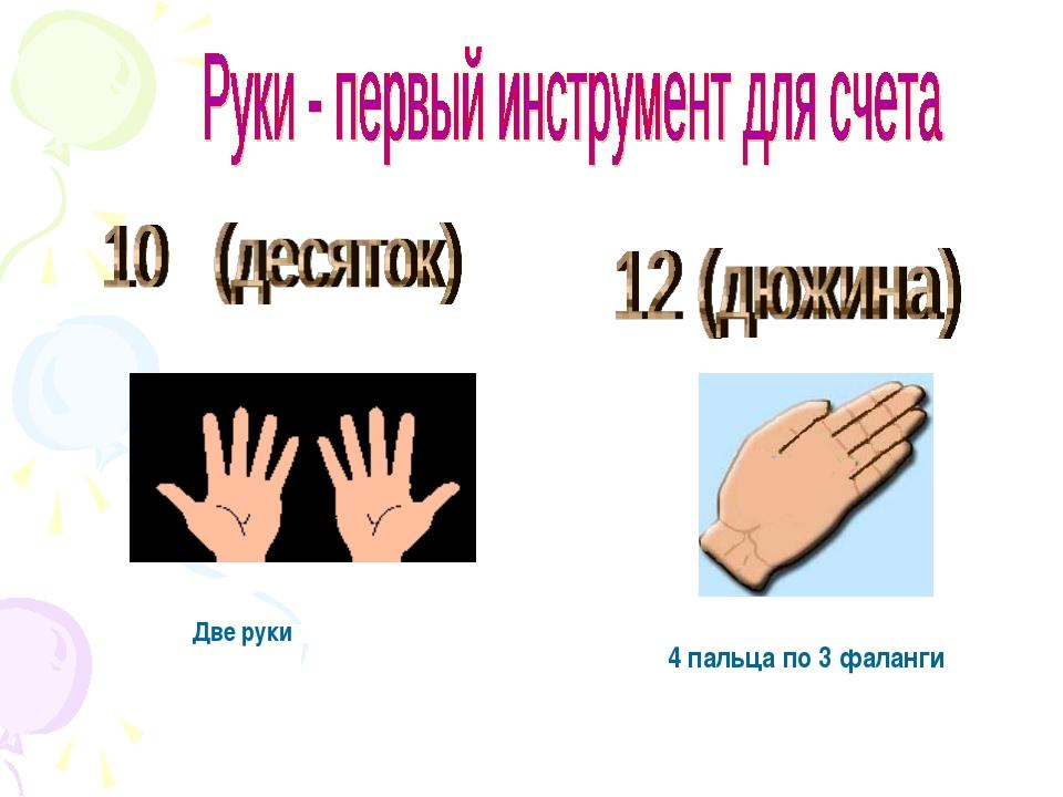 4 пальца по 3 фаланги Две руки