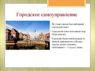 Городское самоуправление Во главе города был выборный городской совет Городск