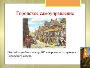 Городское самоуправление Откройте учебник на стр. 105 и перечислите функции Г