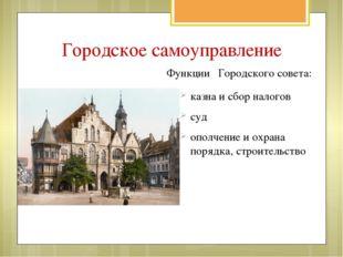 казна и сбор налогов суд ополчение и охрана порядка, строительство Городское