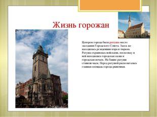 Жизнь горожан Центром города была ратуша-место заседания Городского Совета. З