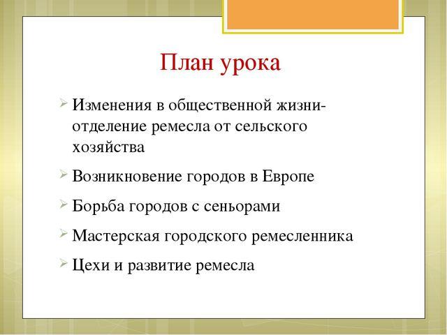 План урока Изменения в общественной жизни-отделение ремесла от сельского хозя...
