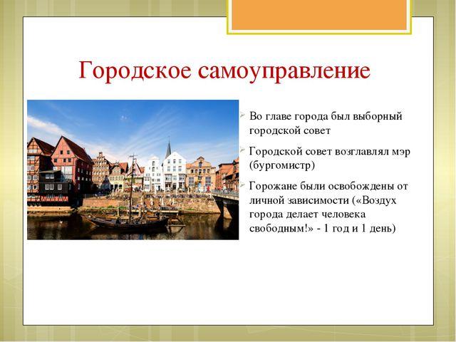 Городское самоуправление Во главе города был выборный городской совет Городск...