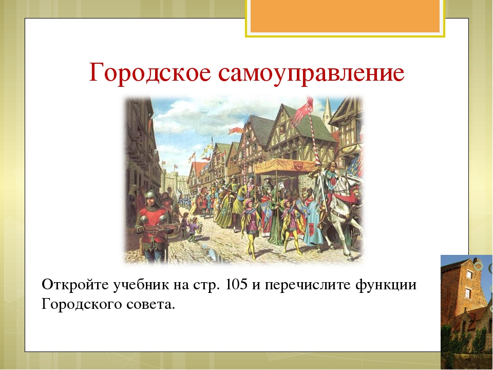 Городское самоуправление Откройте учебник на стр. 105 и перечислите функции Г...