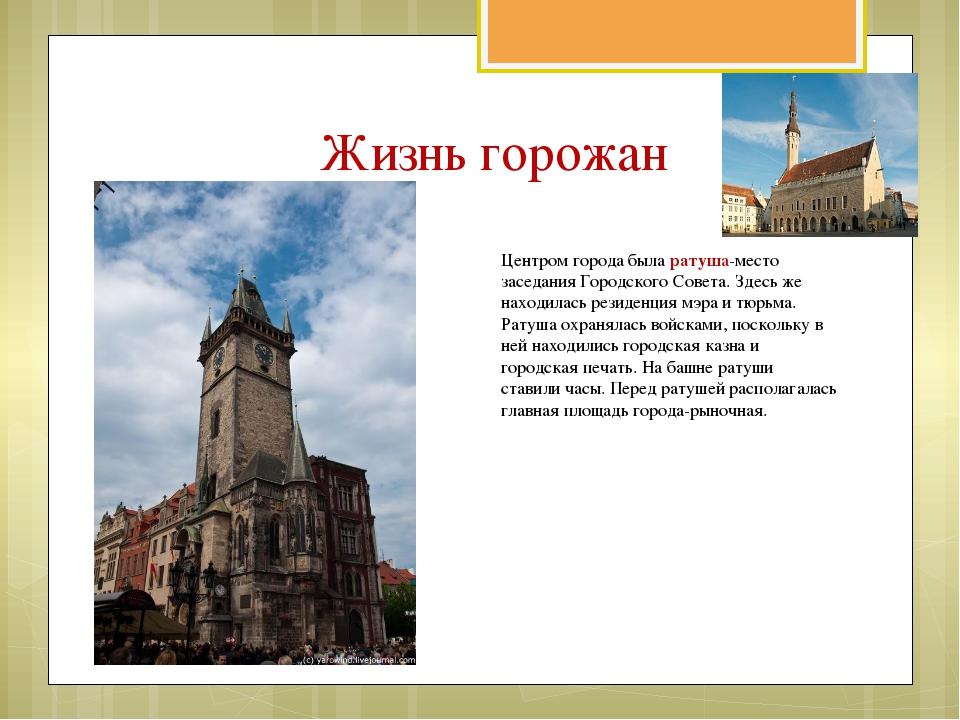 Жизнь горожан Центром города была ратуша-место заседания Городского Совета. З...
