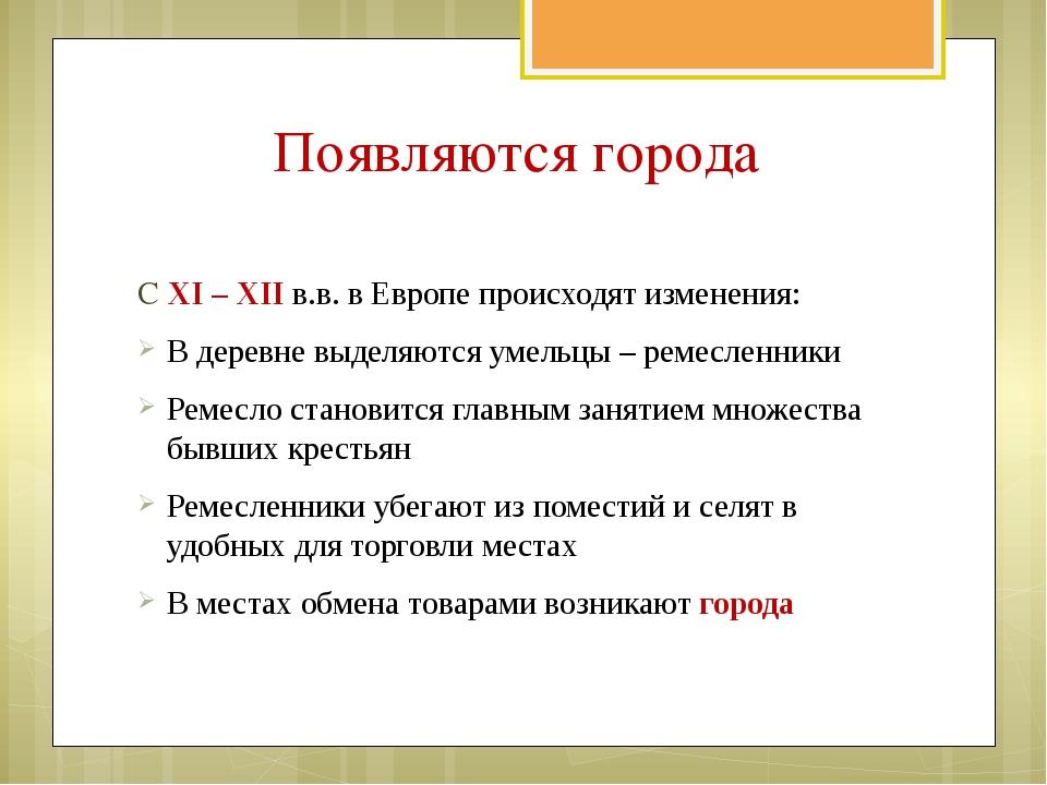 С XI – XII в.в. в Европе происходят изменения: В деревне выделяются умельцы –...