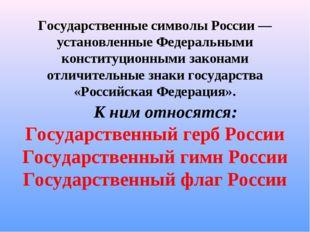 Государственные символы России — установленные Федеральными конституционными